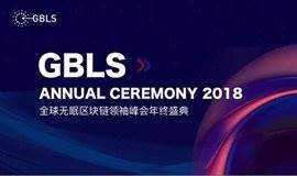 2018GBLS全球无眠区块链领袖年终盛典