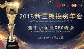 2018新三板投资年会暨企业CEO峰会