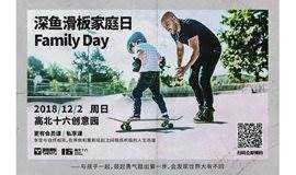 滑板家庭日Family Day——与孩子一起,鼓起勇气踏出第一步,会发现世界大有不同