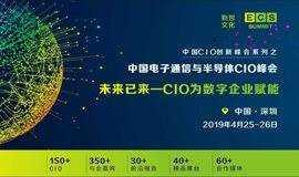 ECS 2019 中国电子通信与半导体CIO峰会