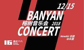 12月15日「榕树音乐会2018」原创音乐集结地@科技园 第六场