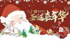 七彩云南圣诞嘉年华——来自圣诞老人的名信片