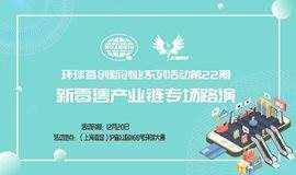 环球荟创新创业系列活动第二十二期—新零售产业链专场路演