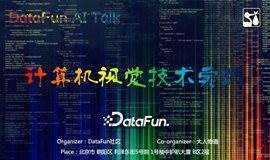 DataFun AI Talk——计算机视觉技术沙龙