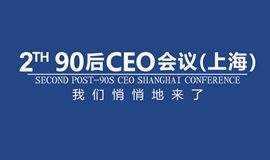 我们悄悄的来——第二届90后CEO会议(上海)