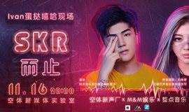 【空体新声厂】| SKR而止——Ivan蛋挞嘻哈音乐专场