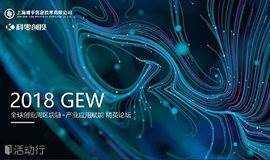2018 GEW全球创业周(区块链+产业应用赋能精英论坛)