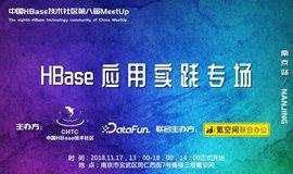 中国HBase技术社区第八届MeetUp ——HBase应用实践专场