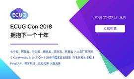 ECUG Con 2018 擁抱下一個十年