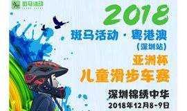 斑马活动·2018粤港澳(深圳站)暨亚洲杯儿童滑步车比赛即将开启