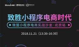 致胜小程序电商时代微盟小程序电商实战沙龙 • 北京站