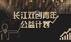 长江双创青年公益计划