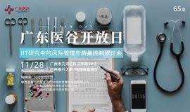 【活动预告】65期广东医谷开放日-ⅡT研究中的风险管理与质量控制研讨
