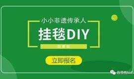 """招募令 小小非遗传承之""""挂毯DIY""""-神秘的东方记忆瑰宝"""