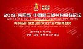 诚邀出席| 与上市公司、新三板公司、投资机构共聚第四届中国新三板并购高峰论坛