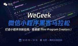 微信小程序黑客马拉松