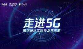 走进5G——腾讯技术工程沙龙第三期