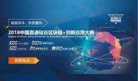 中国直通硅谷区块链+创新应用大赛