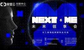 NEXT.ME未来创享会长三角物联网新科技专场