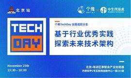个推x中生代社区TechDay技术架构沙龙