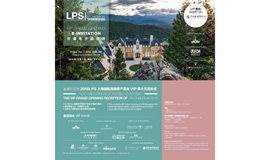 【预告】大商汇教育服务平台助力LPS VIP开幕仪式即将于12月隆重开启