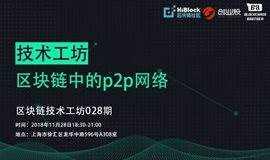 技术工坊|区块链中的p2p网络(HiBlock)