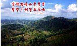 11月25日 穿越桂峰山赏叠翠 攀登广州第五高峰