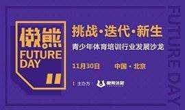 懒熊体育FutureDay——机遇与挑战·青少年体育培训行业发展沙龙