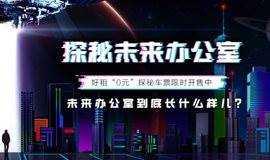 探秘未来办公室(北京)