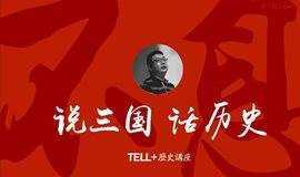 司马懿的逆袭 | TELL+历史讲座:说三国话历史之九