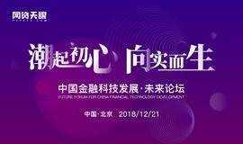 中国金融科技发展·未来论坛