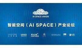 智能空间(AI SPACE)产业交流会