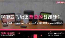 聊聊亚马逊上热卖的智能硬件 | 深圳湾夜话 #121