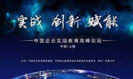 中国企业实战教育高峰论坛