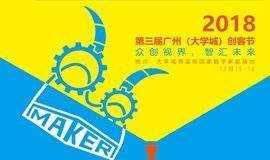 为创客、亲子、学生举办的创意活动 | 2018第三届广州创客节