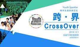跨·界CrossOver 青年生涯探索论坛