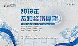 成都【香港大學開放日|12月21日】2019年宏觀經濟展望