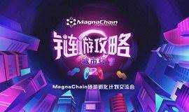 链游攻略(上海站),MagnaChain链游孵化技术交流会