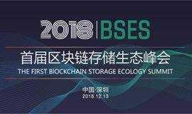 2018区块链存储生态峰会