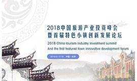 2018中国旅游产业投资峰会 暨首届特色小镇创新发展论坛