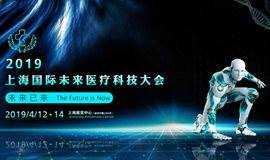 2019上海国际未来医疗科技大会及展览