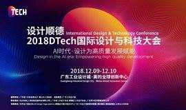 设计顺德—2018Dtech国际设计与科技大会