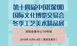 第十四届文博会冬季工艺美术精品展将于12月6日在深圳揭幕