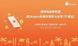 跨境电商新机遇:跟Shopee玩赚东南亚与台湾 【宁波站】
