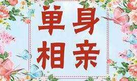 深圳周日优质白领单身相亲交友活动