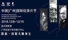 2018广州国际纪录片节金红棉影展——大师单元丨《电影眼漫游中国》、《百万雄师下江南》