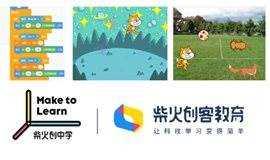 玩游戏?不如自己做游戏!我是小小游戏设计师-华侨城创意集市发布会