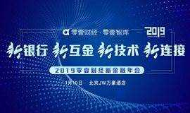 新银行 新互金 新技术 新连接——2019零壹财经新金融年会