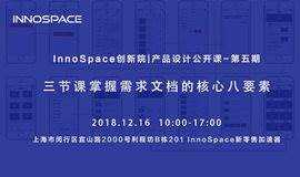 InnoSpace创新院丨产品设计公开课第五期-三节课掌握需求文档的核心八要素