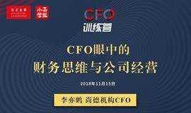上市亲历者说:CFO眼中的财务思维与公司经营   奇点小学CFO训练营